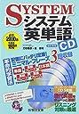 システム英単語CD ( lt CD gt )