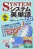 システム英単語CD (<CD>)