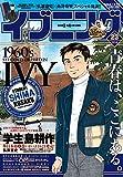 イブニング 2014年23号 [雑誌] (イブニングコミックス)