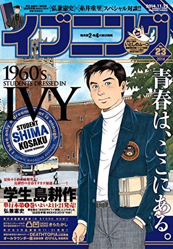 イブニング 2014年23号 [雑誌] (イブニングコミックス)の詳細を見る