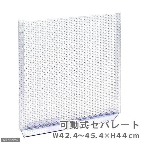 ジュン (JUN) 可動式セパレート4545 (D42.4~45.4×H44cm)