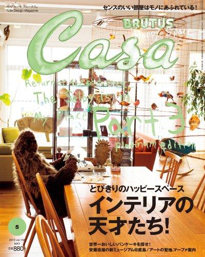 Casa BRUTUS (カーサ・ブルータス) 2013年 05月号 [雑誌]の詳細を見る
