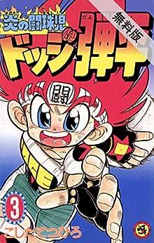 ☆炎の闘球児☆ドッジ弾平(3)【期間限定 無料お試し版】 (てんとう虫コミックス)