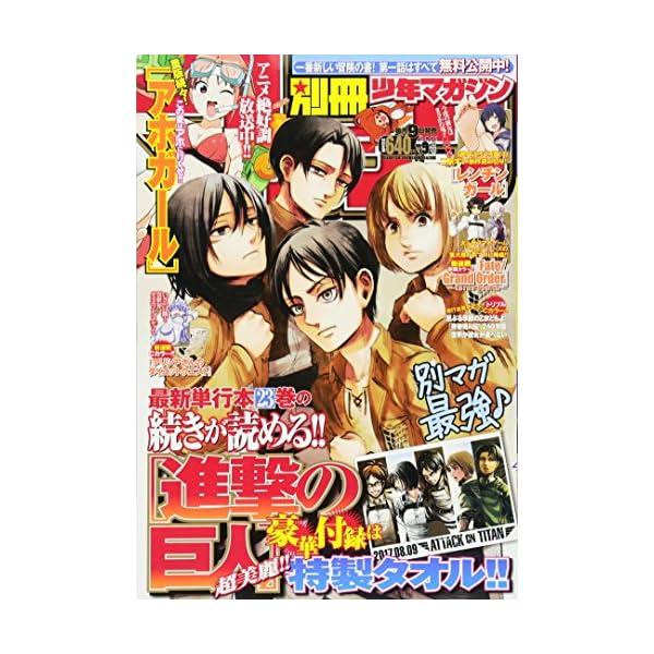 別冊少年マガジン 2017年 09 月号 [雑誌]の商品画像