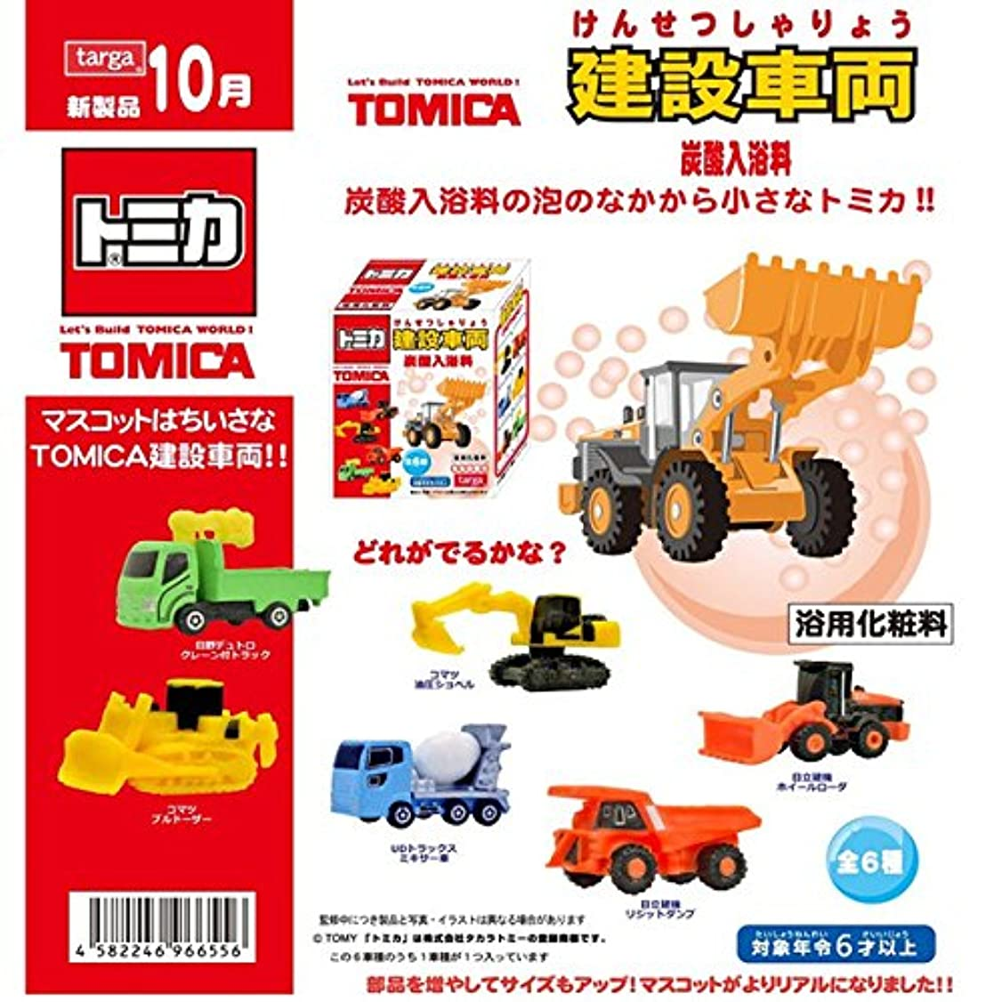 懐疑論あなたのもの拳トミカ 建設車両 炭酸入浴料 ももの香り 6個1セット TOMICA