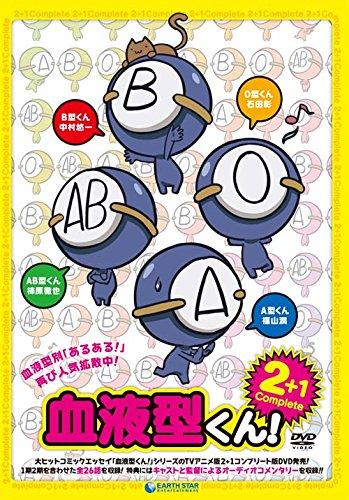 血液型くん! 2 2+1コンプリートディスク [DVD]