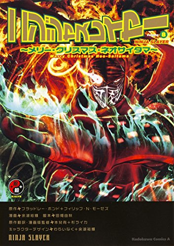 ニンジャスレイヤー (8) 〜メリー・クリスマス・ネオサイタマ〜 (カドカワコミックス・エース)