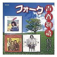 CD フォーク青春物語 ~なごり雪・赤ちょうちん~ CJP-202 【人気 おすすめ 通販パーク】