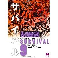 サバイバル 9 地殻異変 (リイド文庫)