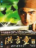 洪吉童-ホン・ギルトン- DVD-BOX 2[DVD]