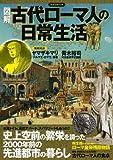 図解 古代ローマ人の日常生活 (洋泉社MOOK)