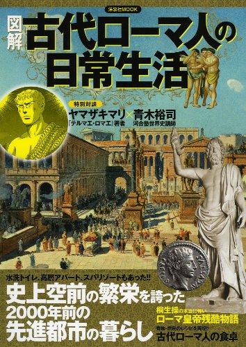 図解 古代ローマ人の日常生活 (洋泉社MOOK)の詳細を見る