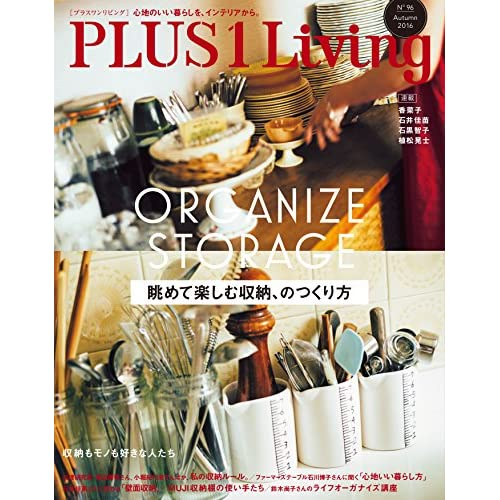 PLUS1 Living No.96