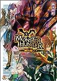 モンスターハンター 暁の誓い4 (ファミ通文庫)