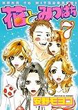 花とみつばち(7) (ヤングマガジンコミックス)
