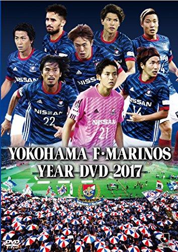 横浜F・マリノスイヤーDVD 2017