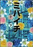 ミバイチ(下) (第1回Creative Story大賞「奨励賞」受賞作)