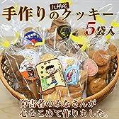 手作りクッキー お試し5袋セット(アソート)+1袋おまけ 九州産の小麦粉と熊本産の卵で作ったクッキー