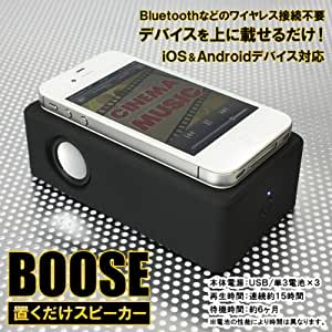 置くだけスピーカー(ブラック) iPhone5 iPhone4s、スマホ、iPod 接続不要ワイヤレススピーカー