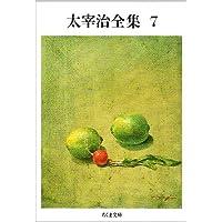 太宰治全集〈7〉 (ちくま文庫)