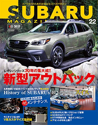 SUBARU MAGAZINE Vol.22 (CARTOPMOOK)