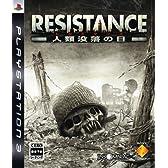 RESISTANCE(レジスタンス) ~人類没落の日~