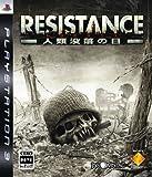 RESISTANCE(レジスタンス) ~人類没落の日~ - PS3