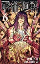 呪術廻戦 6 (ジャンプコミックス)