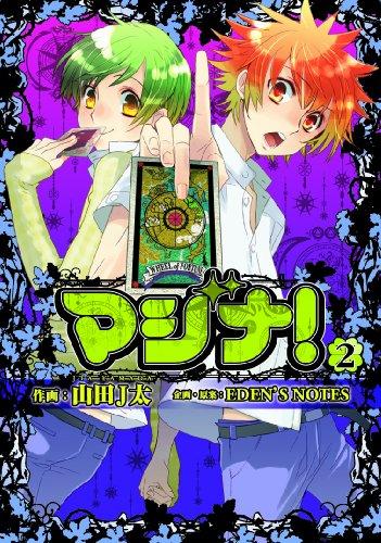 マジナ! 2 (シルフコミックス 8-2)の詳細を見る