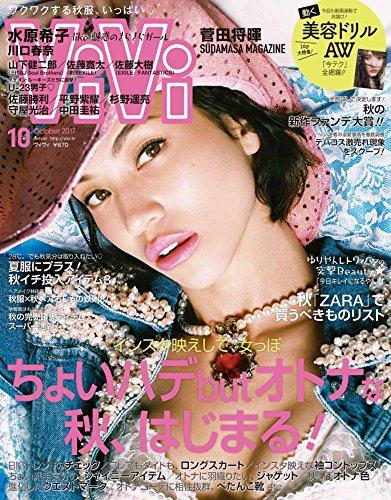 ViVi(ヴィヴィ) 2017年 10 月号 [雑誌]