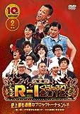 10thアニバーサリー R-1ぐらんぷり2012[DVD]