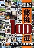 江別・北広島秘境100選 (都市秘境シリーズ)