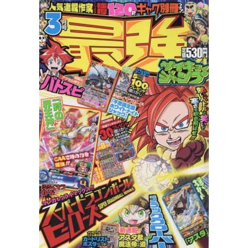 最強ジャンプ 2018年 3/5 号 [雑誌]: 週刊少年ジャンプ 増刊
