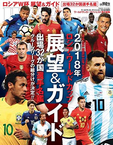 2018ロシアワールドカップ展望&ガイド 2018年 1/18 号 [雑誌]: ワールドサッカーダイジェスト 増刊