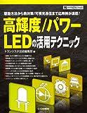 高輝度/パワーLEDの活用テクニック—駆動方法から熱対策/可視光通信まで応用例が満載! (ハードウェア・セレクション)