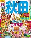 るるぶ秋田 角館 乳頭温泉郷'16~'17 (国内シリーズ)