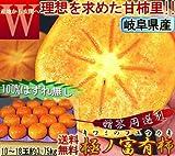 富有柿 岐阜産 秀品 贈答用 3.75kg 約3.5~4kg 10~16玉前後 抜群のシャクシャク感