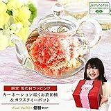 母の日 ギフト プレゼント カーネーション の 花咲く工芸茶10種とガラスティーポット プレミアムBOX優雅セット2018