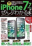 iPhone7/7Plusがぜんぶわかる本 (洋泉社MOOK)
