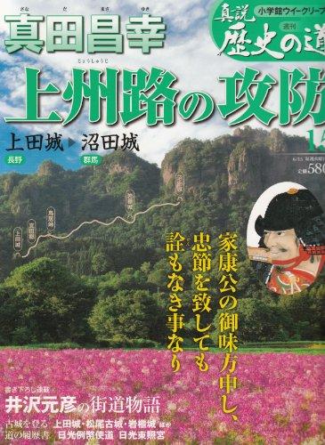 真説 歴史の道 2010年 6/15号 [雑誌]