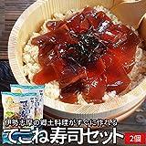 手こね寿司 セット 2合用×2個 伊勢志摩 郷土料理 かつおの てこね寿司 三重県 特産品 MEG 冷凍