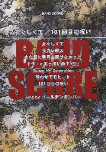 バンドスコア 女々しくて/101回目の呪い song by ...