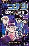 名探偵コナン 漆黒の追跡者(1) (少年サンデーコミックス)