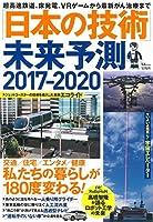 「日本の技術」未来予測 2017-2020 (TJMOOK)