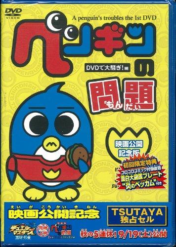 映画公開記念「ペンギンの問題」 [DVD]