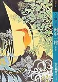 もっと知りたい田中一村―生涯と作品 (アート・ビギナーズ・コレクション)
