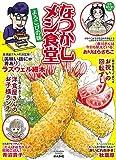 なつかしメシ食堂 よろこびの味 (ぶんか社コミックス)