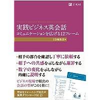 実践ビジネス英会話 コミュニケーションを広げる12フレーム (Z会のビジネス英語)