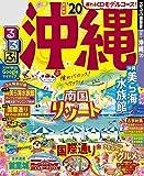 るるぶ沖縄'20 (るるぶ情報版(国内))