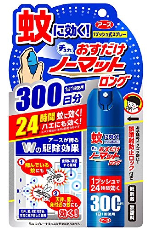 おすだけノーマットロング 蚊取り スプレータイプ [24時間持続 300日分]